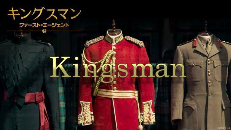 登場するGadget(ガジェット)にワクワクが止まらない映画「Kingsman」シリーズ第3弾!2020年2月公開「キングスマン:ファースト・エージェント」のトレーラーをYouTubeで発見