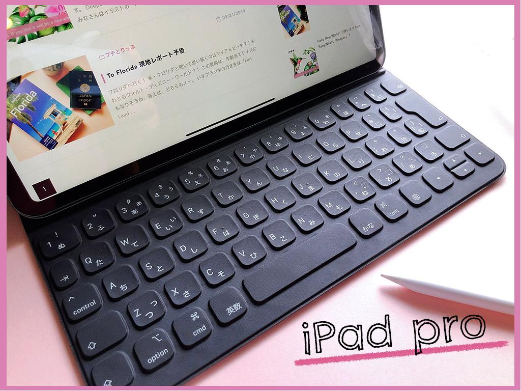 iPad Pro × Smart Keyboard Folioの英数大文字入力Caps Lockの解除方法メモ