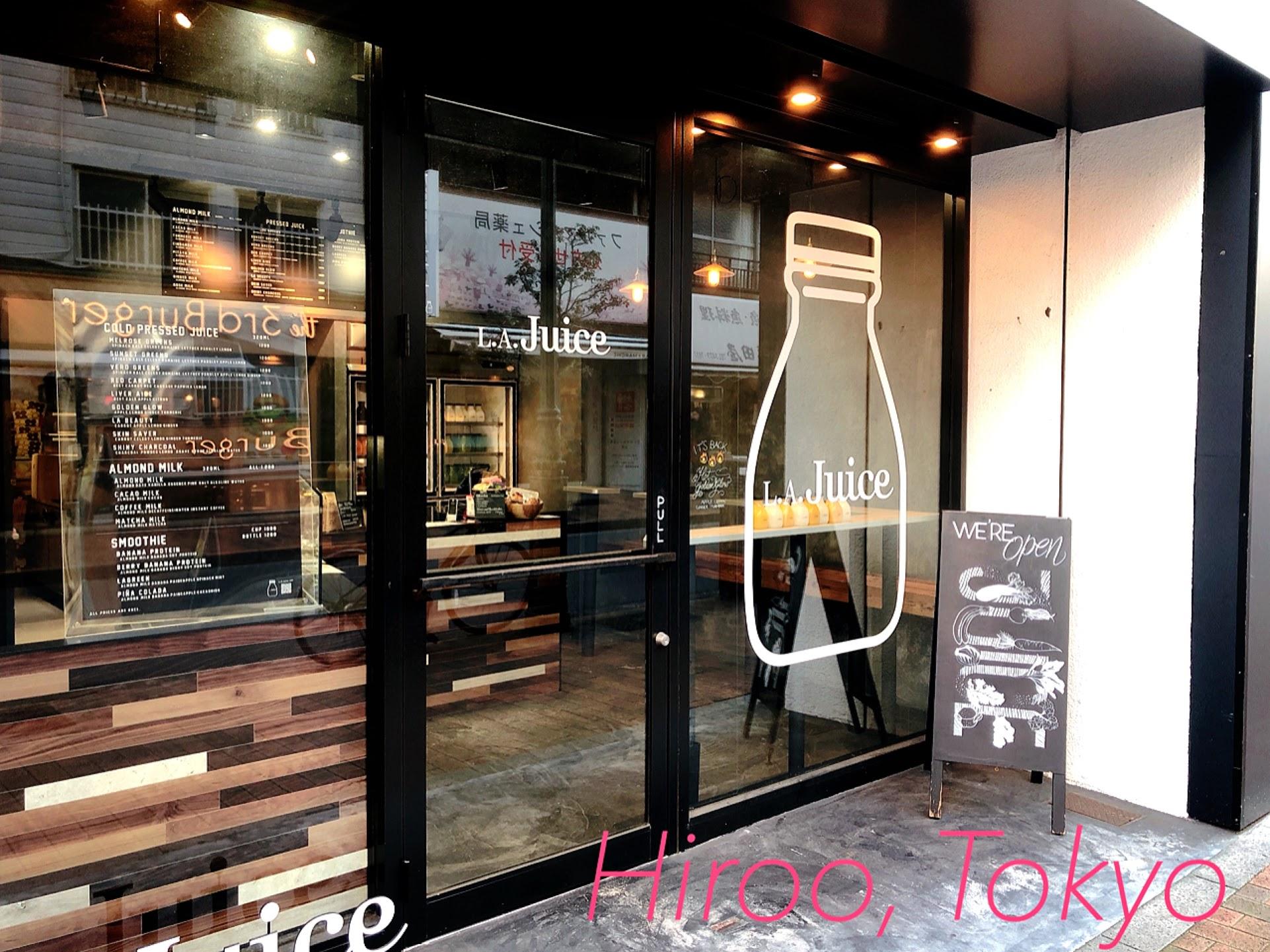 胃腸の休息デー【広尾散歩通り】L.A. Juice japanへの朝散歩♪