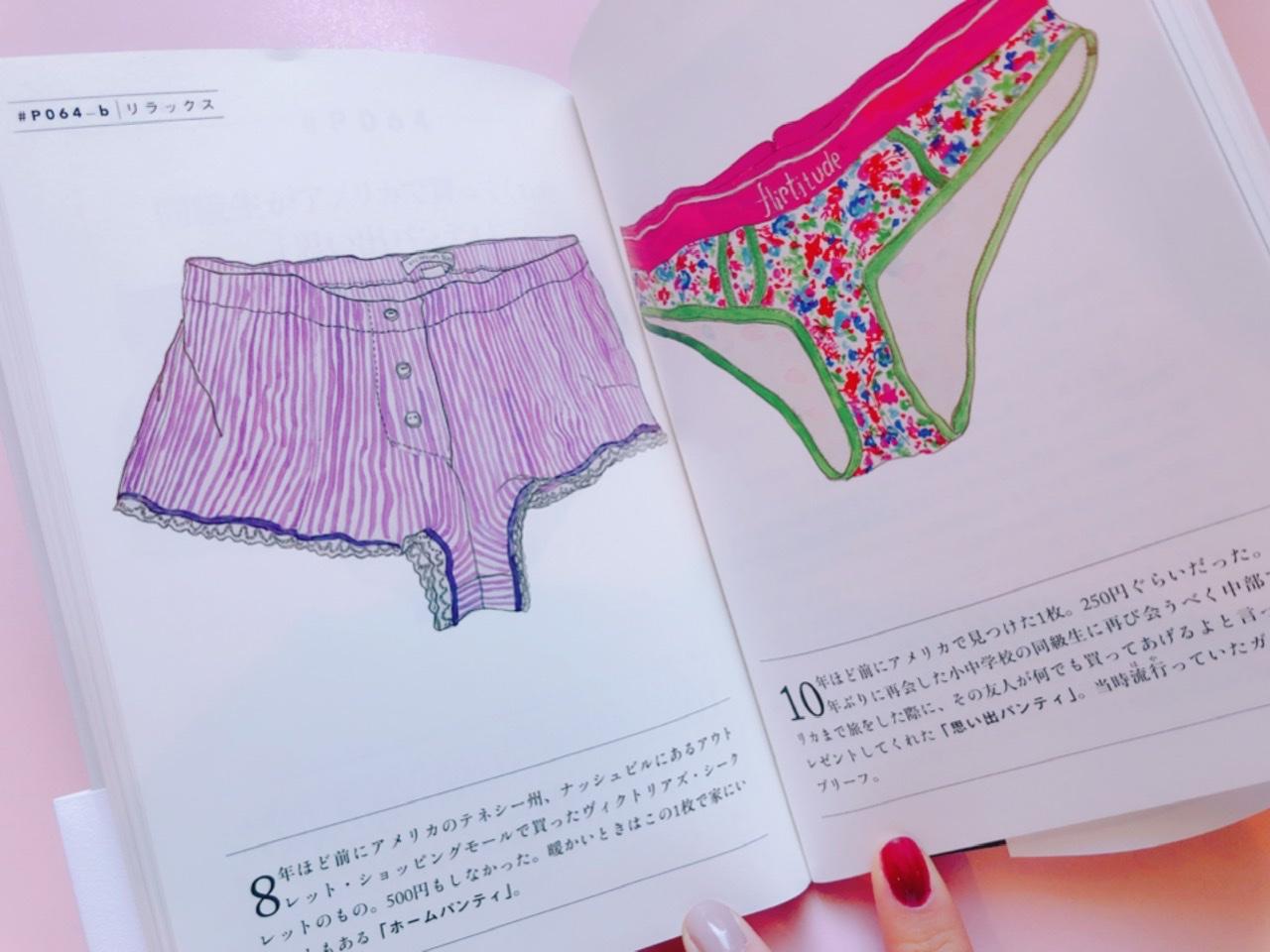 99のパンティをプロファイルした『パンティオロジー/秋山あい』おもかわいい♡ウフフな書籍