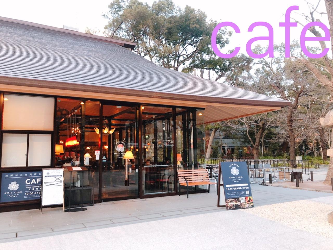 ノマドワーカーのオアシス「attic room YASUKUNI-GAIEN」靖国神社外苑喫茶室