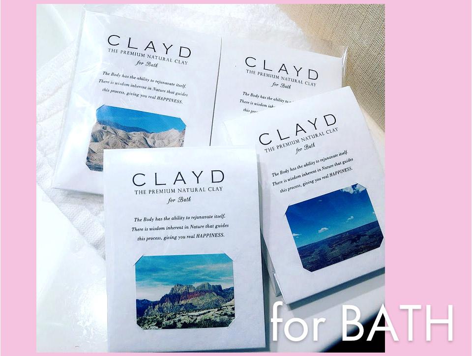 現代のアーシング?!CLAYD for bath(クレイド フォー バス)最高品質のクレイ入浴料