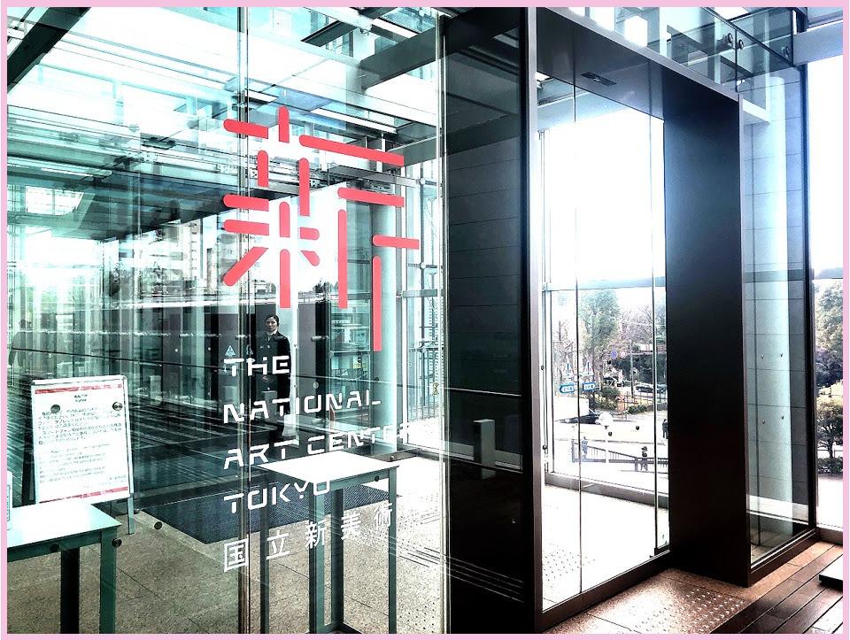 都会の喧騒を忘れる国立新美術館 THE NATIONAL ART CENTER, TOKYO