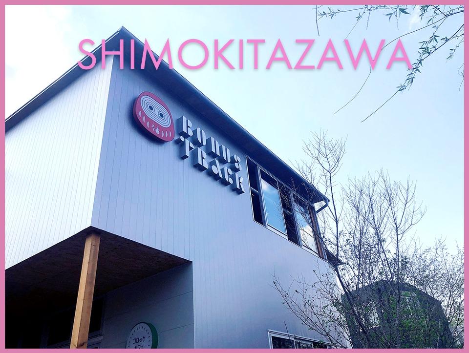 シモキタBONUS TRACK(ボーナストラック)ニューオープン!発酵デパート「発酵壁新聞」の店主のつぶやきがやさしい