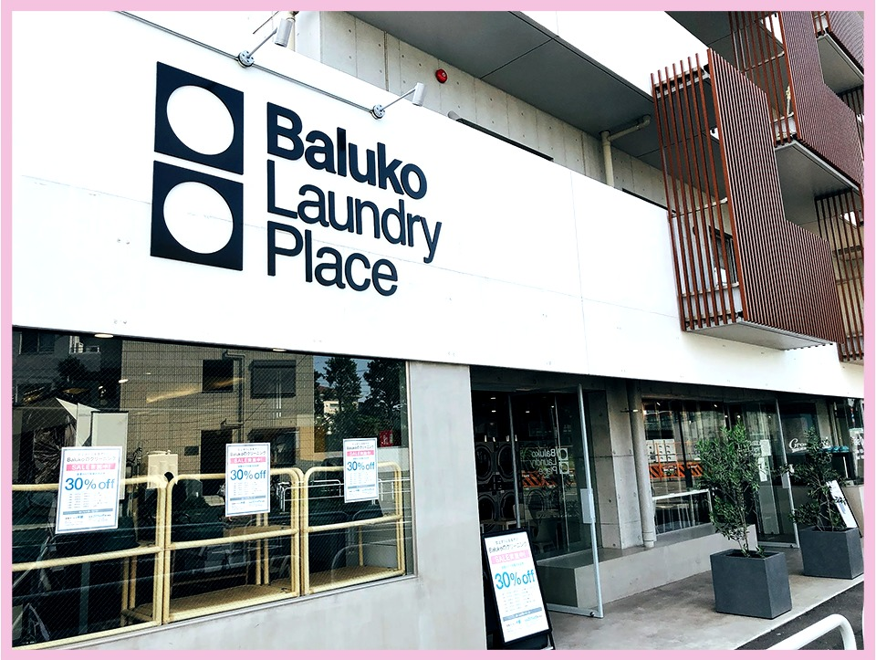 おしゃれで新しいコインランドリーBaluko Laundry Place(バルコ ランドリー プレイス) 代々木上原
