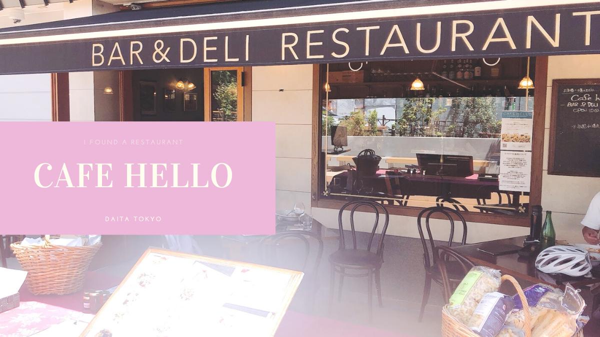 新しい生活スタイル?!TERRACEブランチが気持ちいい「CAFE HELLO」バー&デリ レストラン【世田谷代田】