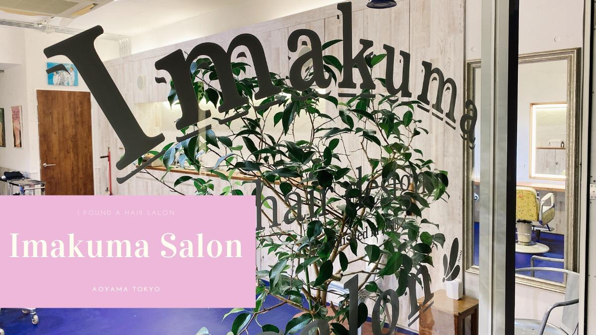 梅雨時期ヘアスタイルのイライラ解決!くせ毛を魅力にしてくれた美容室【Imakuma Salon】東京・青山