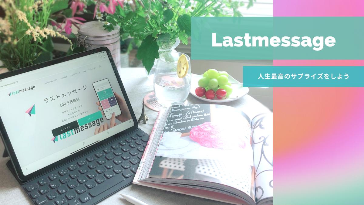 人生の最期に届けるラブレター【lastmessage】ラストメッセージにあなたは何を書きますか。これは人生最高のサプライズ?!