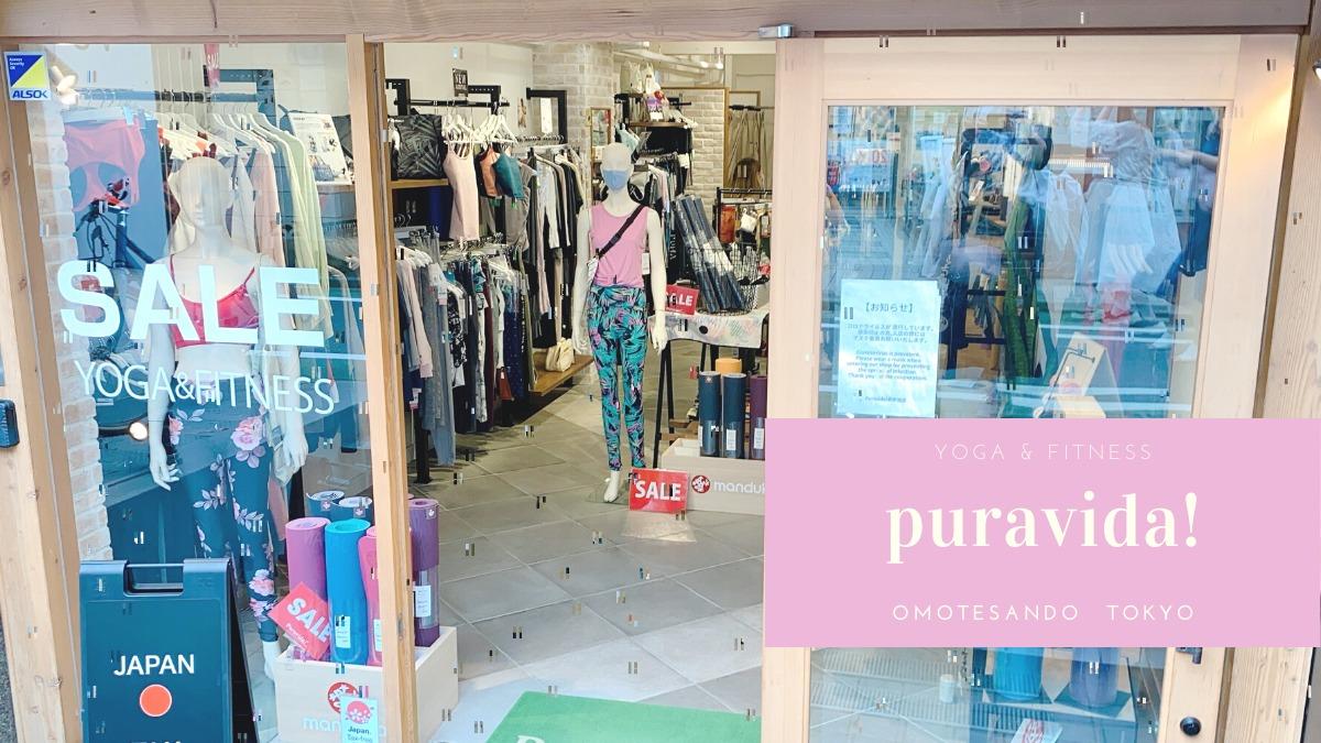 モチベUPのフィットネス・ヨガマット選び!YOGA & FITNESS ギアの専門店【Puravida!(プラヴィダ)】ウェアやグッツも充実