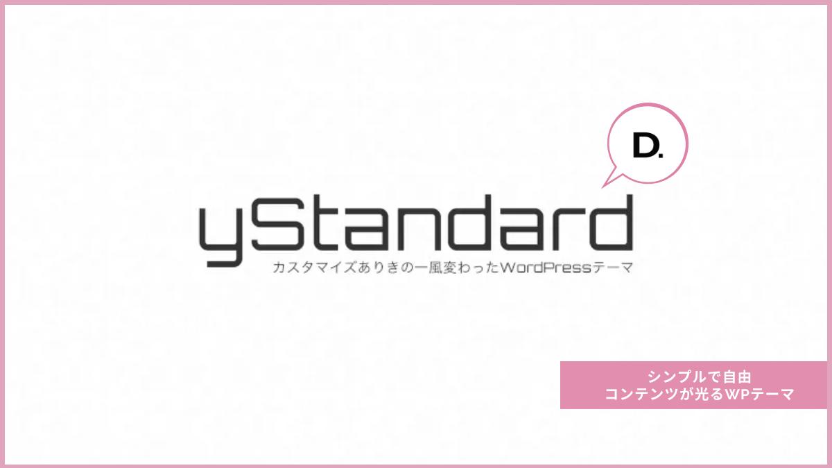 「Deeper.」個人ブログ・パーソナルメディアのつくり方vol.8 WordPress(ワードプレス)『yStandard』無料テーマがBEST
