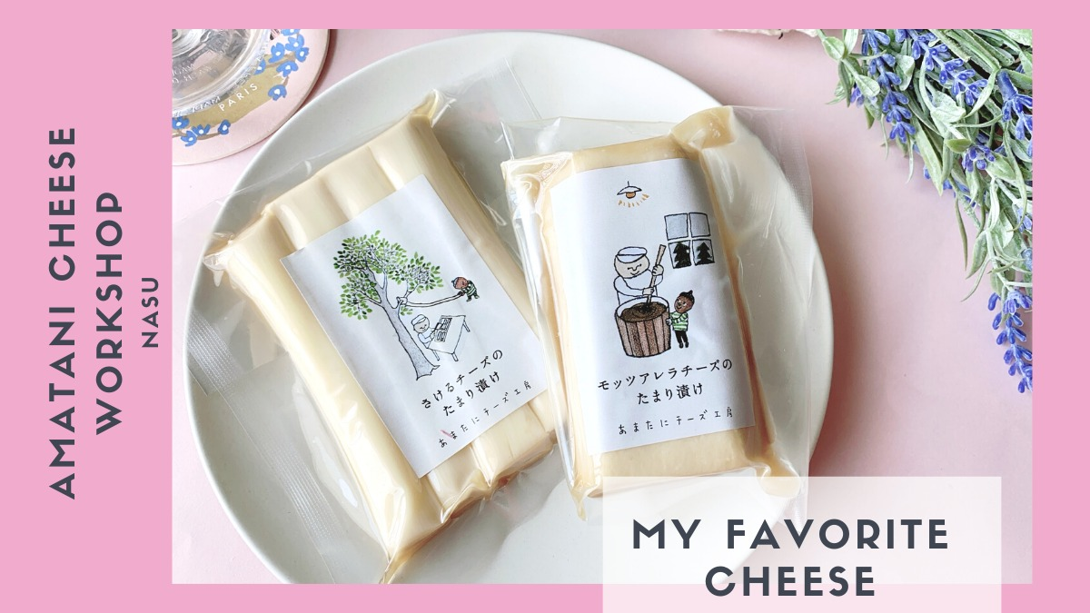 大好物♡那須高原 あまたにチーズ工房の【さけるチーズのたまり漬け】ホテルエピナール那須の通販ショップでお取り寄せ