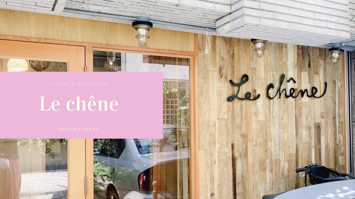 青山通りから一本裏路地の大好きな一角にあるワインバル【Le chêne(ル シェーヌ)】私にいい時間をくれたレストラン