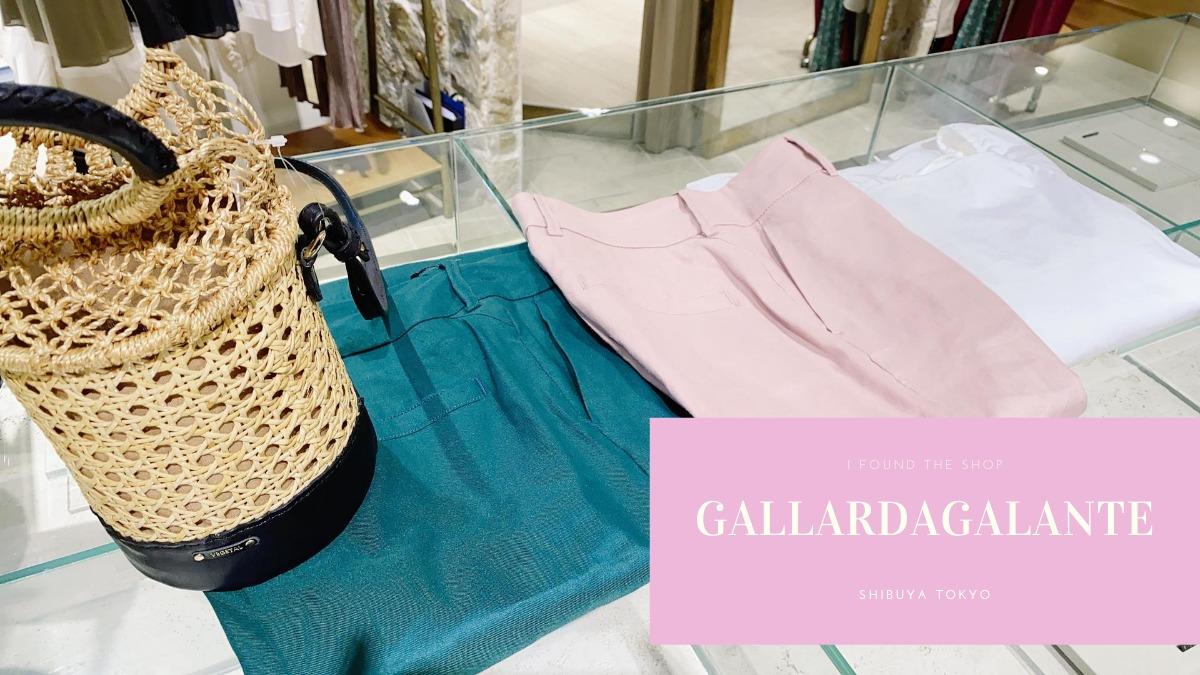 渋谷 ヒカリエ ShinQs「GALLARDAGALANTE(ガリャルダガランテ)」SALEでショッピング