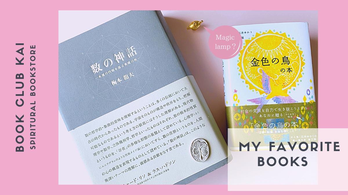 南青山のスピリチュアル ブックストア【ブッククラブ 回(BOOK CLUB KAI)】で買った2冊のこと