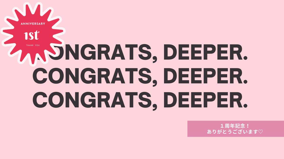 DEEPER. 1st anniversary ! ルビーより感謝を込めて♡