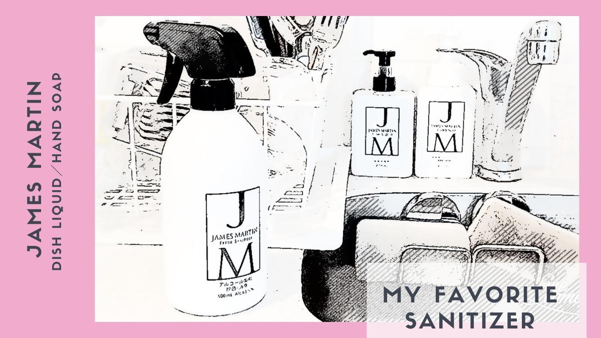 withコロナ時代に【JAMES MARTIN(ジェームズ マーティン)】暮らしが豊かに感じられるのは安心・信頼のブランドだから。