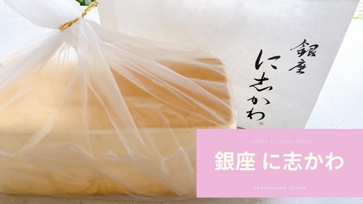 しあわせ♡気分にしてくれる高級食パン【銀座 に志かわ】三軒茶屋店へ行ってみた。