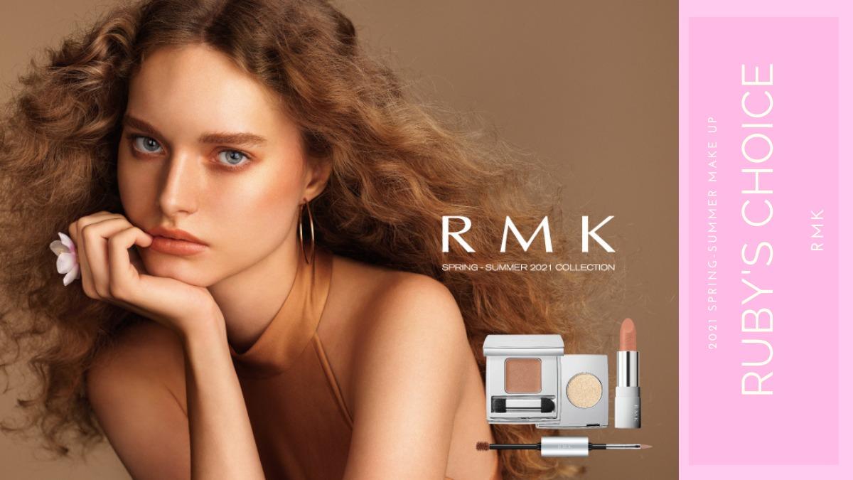 RMK SPRING SUMMER 2021 COLLECTION 凛とした気品溢れるカラー【ベージュ】アイシャドウ・ブラッシュ(チーク)・アイブロウ・リップスティック・ネイルの8アイテム