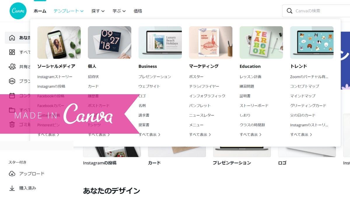 カンタンでおしゃれ!アイキャッチ・サムネイル画像の99%がデザインツール【Canva(カンヴァ)】依存♡デジタルマーケティング素材・アイディアの宝庫