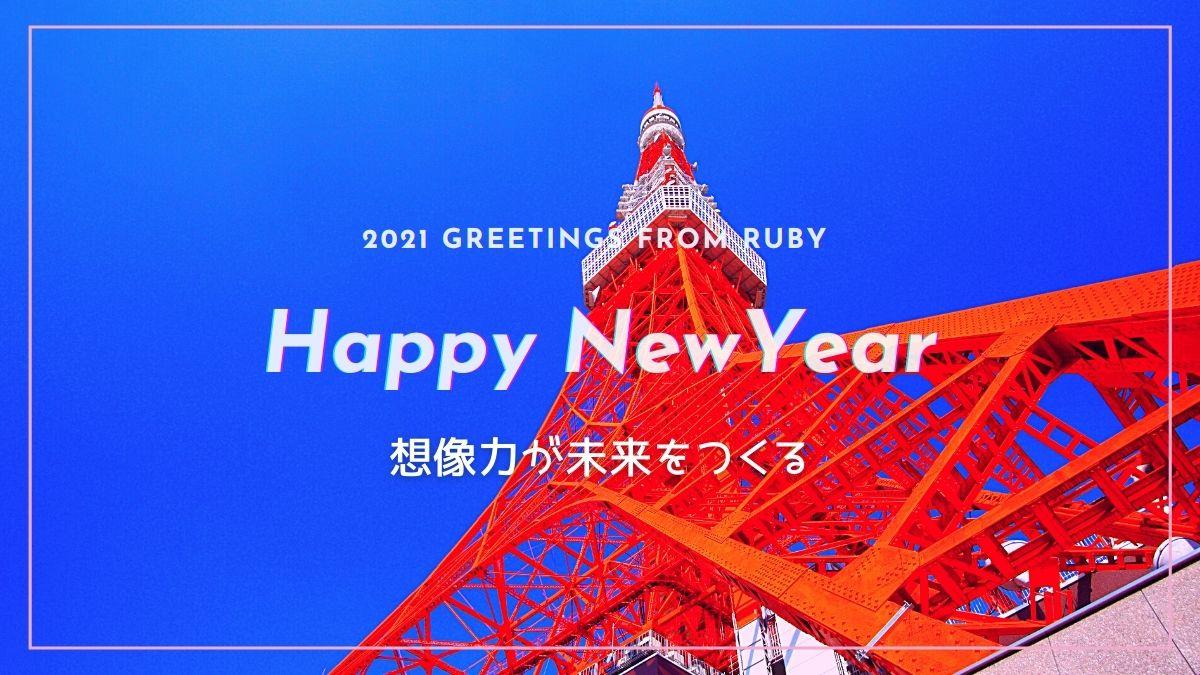 Happy New Year ! 2021『想像力が未来をつくる』
