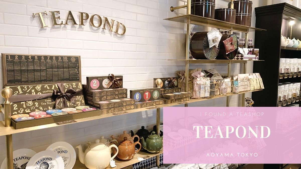 TEAPOND(ティーポンド)紅茶の専門店【青山・外苑前】ティータイムは心穏やないい時間♡