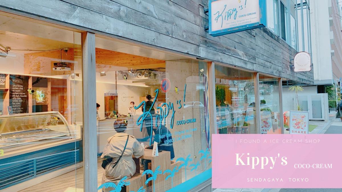 カリフォルニア発のKIPPY'S COCO-CREAM(キッピーズ ココクリーム)♡オーガニックアイスクリーム屋さん【東京・千駄ヶ谷】