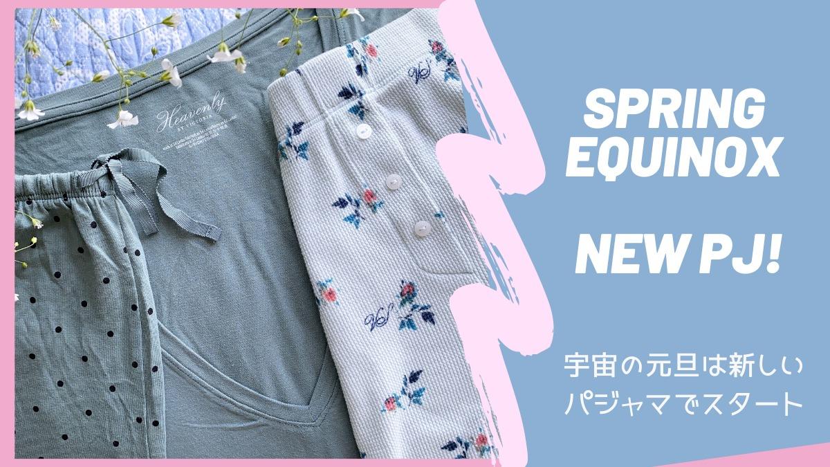 宇宙の元旦(春分の日・Spring Equinox)にパジャマを新しく!気まぐれカードリーディングのメッセージを添えて♡