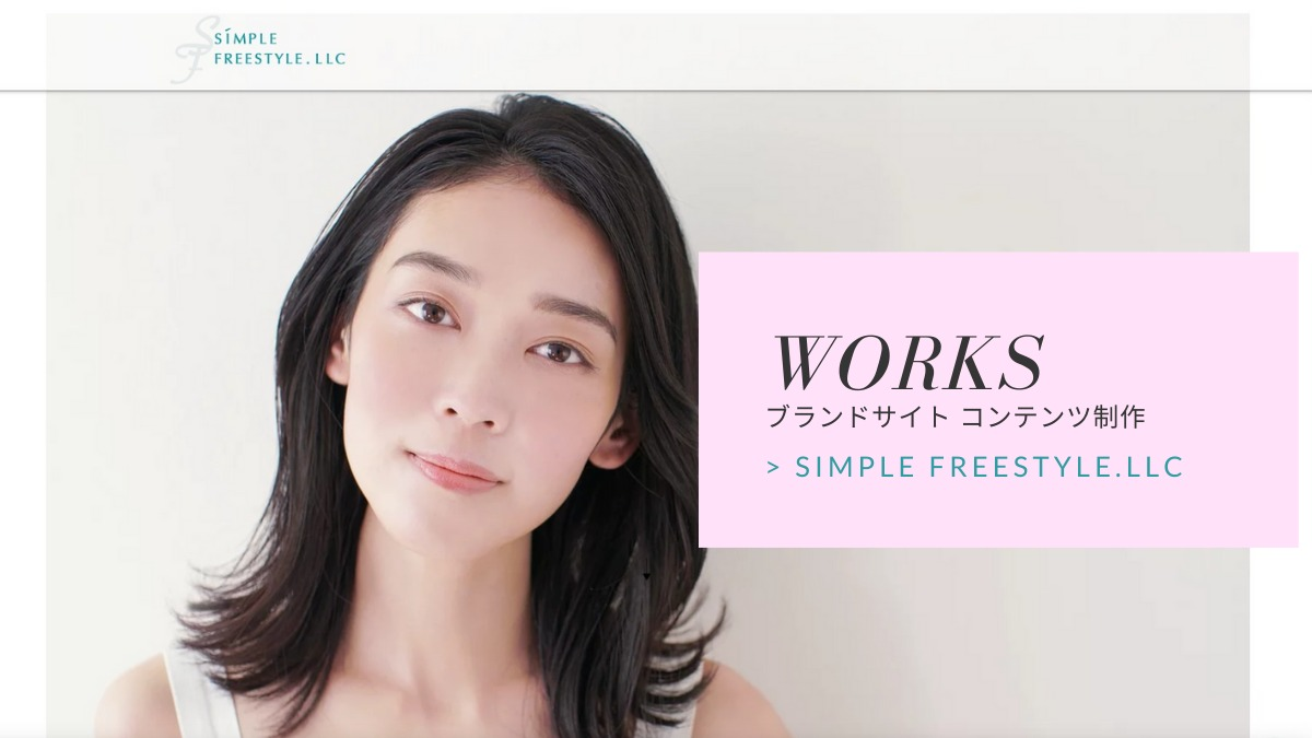 敏感肌用コスメ SIMPLE++【南青山・外苑前】にサロンオープン!ブランドサイトのコンテンツ制作のお手伝いをご報告。