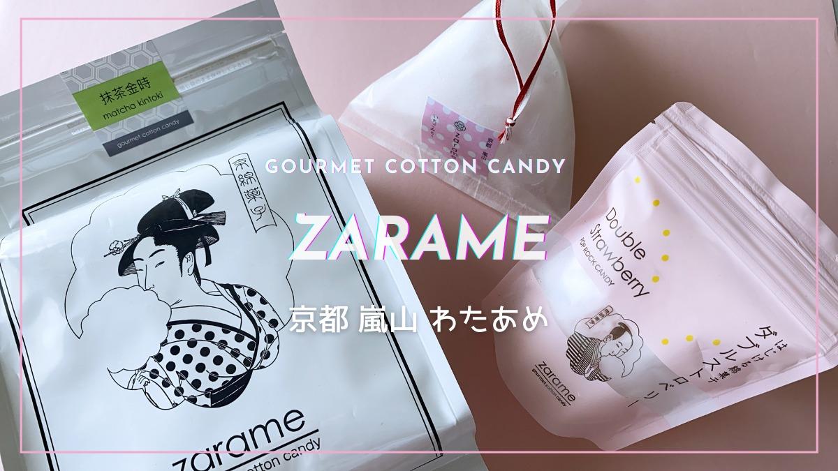 ぷちギフトに最適な京都 嵐山発【zarame(ざらめ)】わたあめ・綿菓子が楽しくて可愛い♡