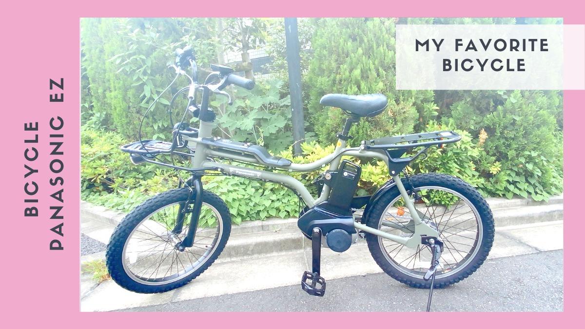 電動アシスト付き自転車はどれがいい?【Panasonic(パナソニック)EZ マットオリーブ】にした話。