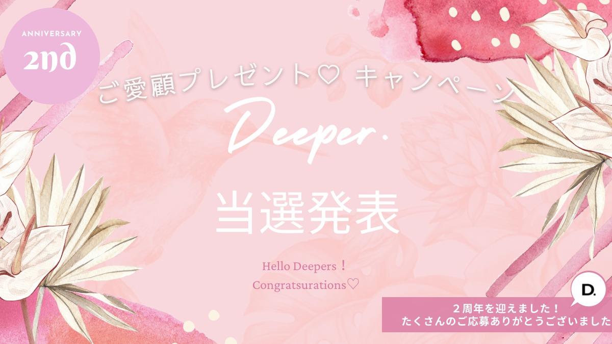 2周年記念キャンペーン当選者発表 -DEEPER. 2nd Anniversary !-